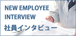 NEW EMPLOYEE INTERVIEW